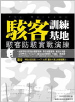 The WarGame 駭客訓練基地